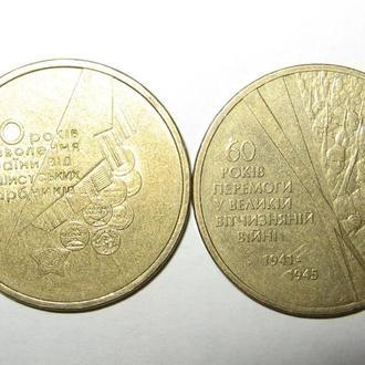 1 гривна 2004, 2005. Украина.