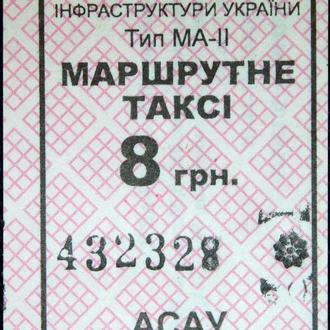 Талон маршрутка г.Киев 8 гривень 2019 АСАУ