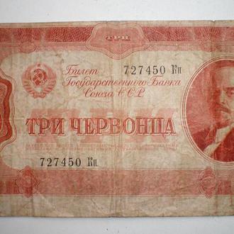 3 червонца 1937г. №727450 Кп Браки!