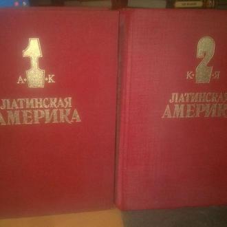 Латинская Америка. Энциклопедический справочник в 2 томах