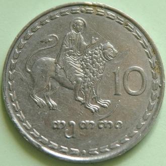 (А) Грузия 10 тетри, 1993