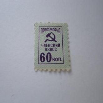 Профмарка 60 копеек