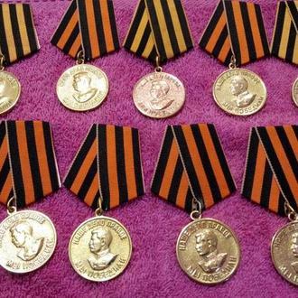 """Медаль """"За победу над Германией"""". Состояние отличное. Есть количество."""