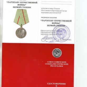 Удост-ние медали Партизан 1 ст Умалатовское Ю268