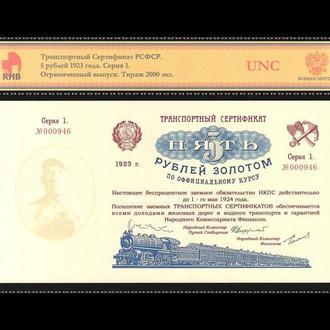 СССР Банкнота проекта 1923 г 5 рублей (золотом)