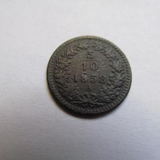 Австро - Венгрия  5/10   крейцера  1858  год  А