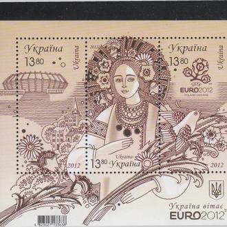 2012 Україна запрошує.