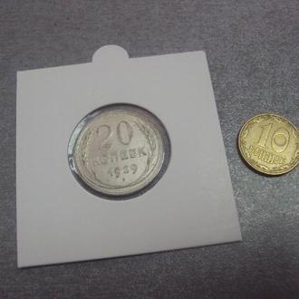 ссср 20 копеек 1929 сохран серебро №482