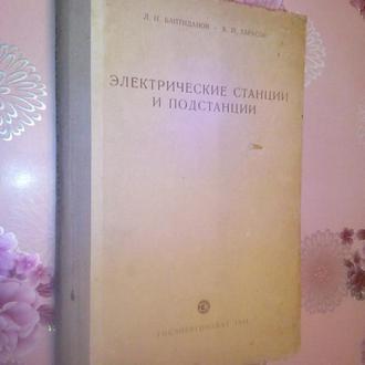 Баптиданов Л.Н., Тарасов В.И.  Электрические станции и подстанции.