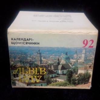 Карманный календарик. Ежемесячник Львов 1992г.