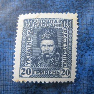 марка Украина стандарт 1920 Шевченко