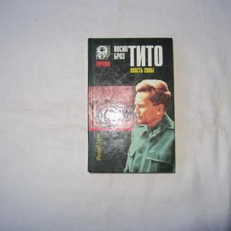 Иосип Броз - Тито. Власть силы