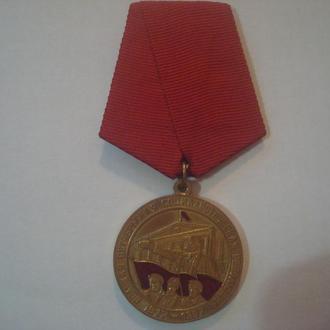 Медаль 80 лет Октябрьской Революции (Умалатова)