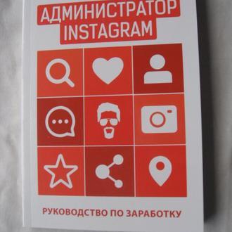 Д. Кудряшов Администратор instagram