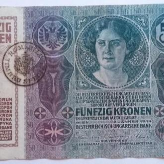 50 корон 1914 г Австро - Венгрия гашение Румынии Буковина