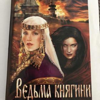 Ведьма княгини - Симона Вилар
