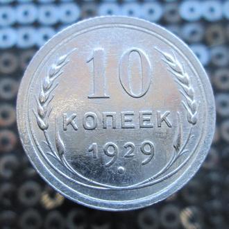 10 копеек 1929г. Серебро.Оригинал.