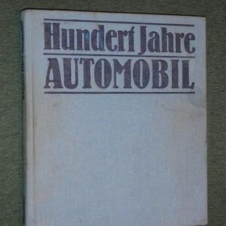 Вольфганг Рёдигер. Сто лет автомобилю. на нем.  1986.