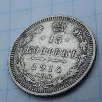 15 копеек 1914г