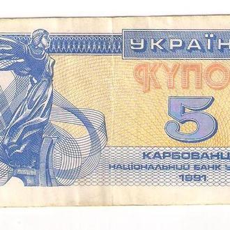 5 карбованцев 1991