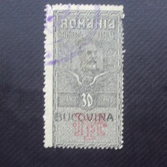 Румыния гаш. Буковина.
