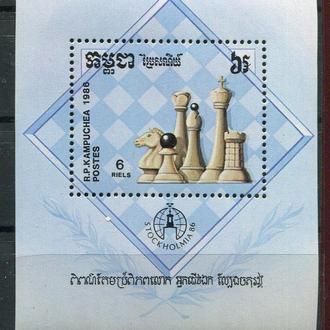 Кампучия 1986 ** Спорт Шахматы Стокгольм-86 блок MNH