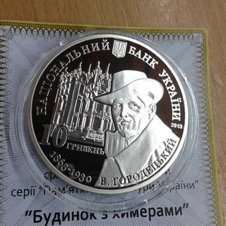 Будинок з химерами 10 грн 2013 р.+сертифікат