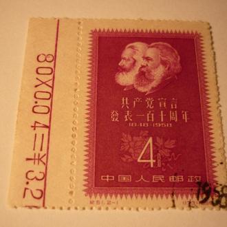 Китайская марка 1958 года (173) Маркс-Энгельс