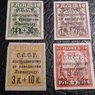 4 Марки СССР 1924