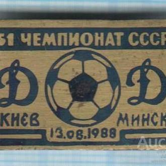Футбол Динамо Киев - Динамо Минск . Мачт 51 Чемпионат СССР. Украина. УССР.