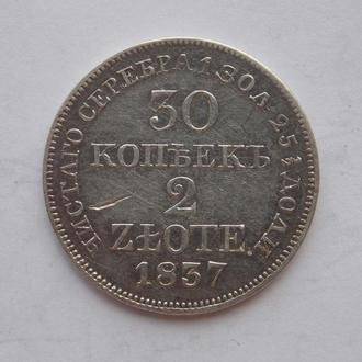 30 копеек 2 zloty 1837 MW. Николай I, Русско-Польская монета. Состояние, R по Биткину.