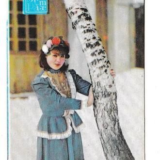 Календарик 1989 Госстрах, девушка