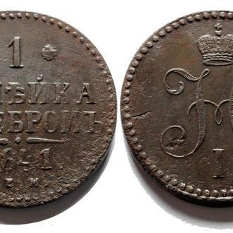 1 копейка 1841 года №2456