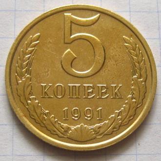 СССР_ 5 копеек 1991 года М оригинал