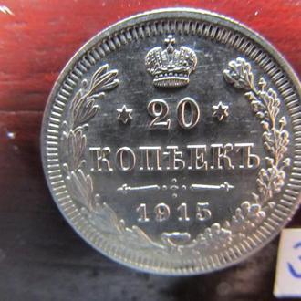20 копеек 1915 г.  Сохран!