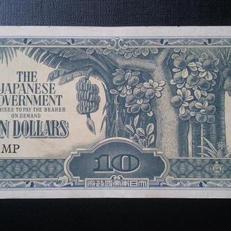 ЯПОНИЯ (для Малайи) 10 долларов 1944 года