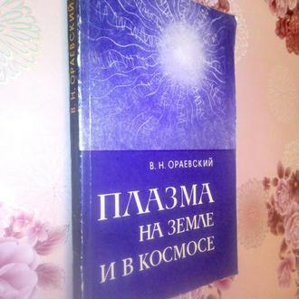 Ораевский В.Н. Плазма на земле и в космосе.