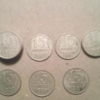 15 копеек СССР в асортименті