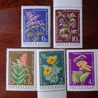 СССР,1972г. растения
