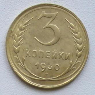 3 Копійки 1930 р СРСР 3 Копейки 1930 г СССР