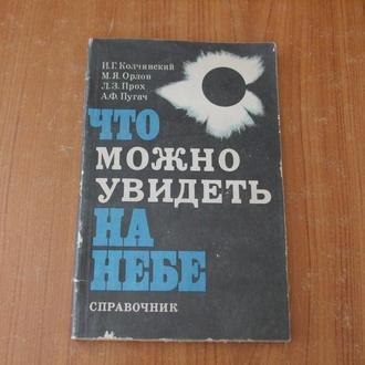 Колчинский И. Г., Орлов М. Я., Прох Л. З., Пугач А. Ф. Что можно увидеть на небе