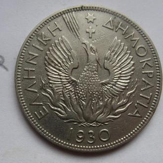 ГРЕЦИЯ, 5 драхм 1930 года.