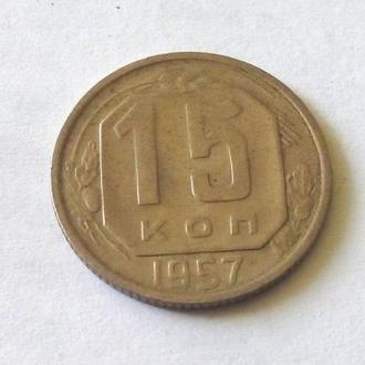 СССР 15 копеек 1957 год. Состояние. В коллекцию. (с2-24). Еще 100 лотов!