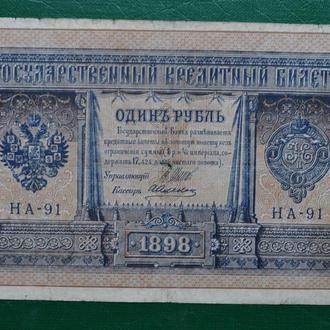 1 рубль 1898 год Шипов - Алексеев
