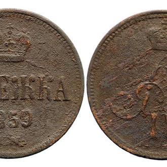 Денежка 1859 года №4435