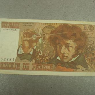 банкнота 10 франков 1976 франция №569