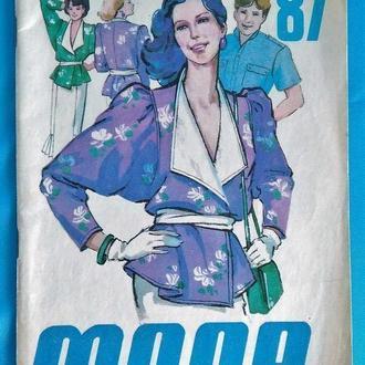 Журнал Мода 87. Отличное состояние!