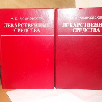Машковский. Лекарственные средства. В 2 томах. 1977 год
