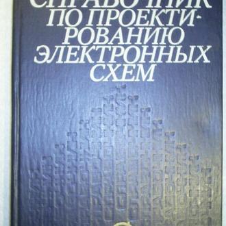 Дж. Ленк Справочник по проектированию электронных схем.