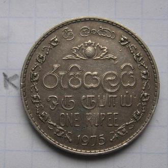 ШРИ ЛАНКА, 1 рупия 1975 года (гурт с точками).